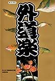 外道楽―素晴らしきB級釣魚グルメの世界 (海ブックス)