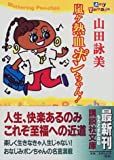 嵐ヶ熱血ポンちゃん! (講談社文庫)