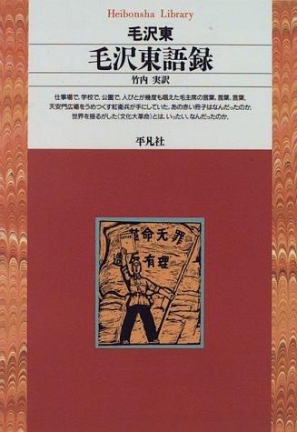 毛沢東語録 (平凡社ライブラリー)