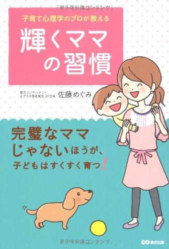 子育て心理学のプロが教える 輝くママの習慣
