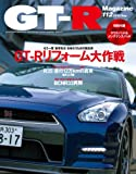 GT-R Magazine (ジーティーアールマガジン) 2013年 09月号 [雑誌]