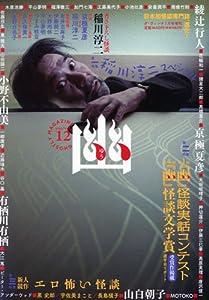 幽 2010年 01月号 [雑誌]