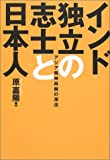 インド独立の志士と日本人―アジア精神再興の潮流