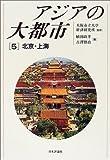アジアの大都市〈5〉北京・上海