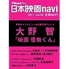 日本映画navi vol.30 (NIKKO MOOK)