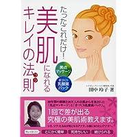 たったこれだけ!美肌になれるキレイの法則(コツ)—美点マッサージ+手づくり乳酸菌パック