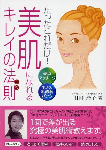 たったこれだけ!美肌になれるキレイの法則(コツ)―美点マッサージ+手づくり乳酸菌パック