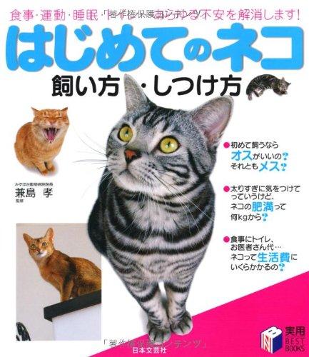 はじめてのネコ 飼い方・しつけ方―食事・運動・睡眠・トイレ…あらゆる不安を解消します! (実用BEST BOOKS)