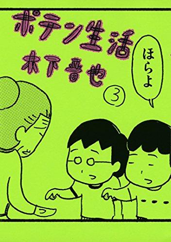 ポテン生活(3) (モーニングコミックス)
