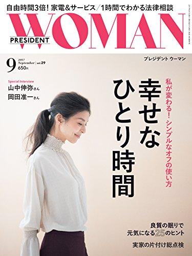 PRESIDENT WOMAN 2017年9月号 大きい表紙画像