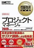 情報処理教科書 プロジェクトマネージャ 2009年度版 (情報処理教科書)