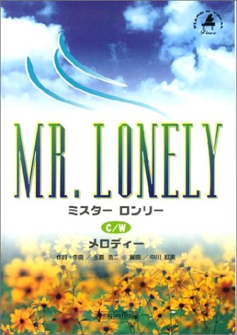 Mr.Lonely/メロディー