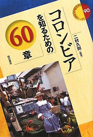 コロンビアを知るための60章 (エリア・スタディーズ90)