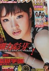 週刊ヤングマガジン no.46 2011年10月31日号 剛力彩芽小島瑠璃子高柳明音