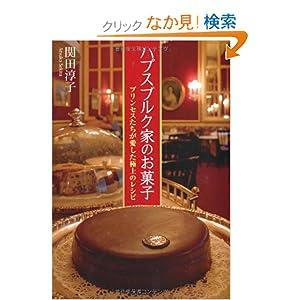 ハプスブルク家のお菓子―プリンセスたちが愛した極上のレシピ (新人物文庫)