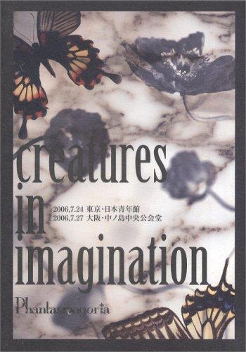 creatures in imagination [DVD]