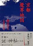 京都魔界地図 (商品イメージ)