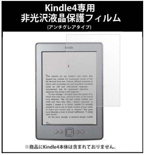 【Mobile Gearz】Kindle4専用液晶スクリーン保護フィルム 非光沢タイプ(アンチグレアタイプ)