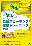MP3CD付き ガチトレ