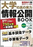 2013年度用 大学の真の実力 情報公開BOOK (旺文社ムック)
