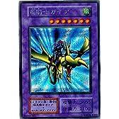 【シングルカード】遊戯王 竜騎士ガイア シークレット