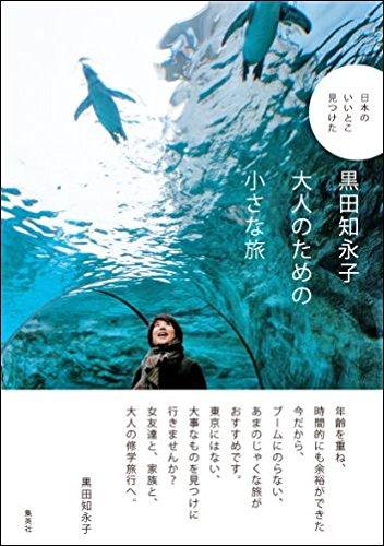黒田知永子 大人のための小さな旅 大きい表紙画像