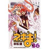 魔法先生ネギま!(36) (講談社コミックス)