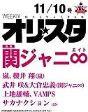 オリ☆スタ 2014年 11/10号 [雑誌]