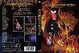 大江戸バックドラフト[DVD]