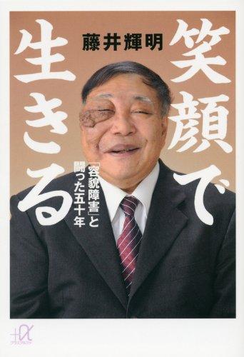 笑顔で生きる 「容貌障害」と闘った五十年 (講談社+α文庫)