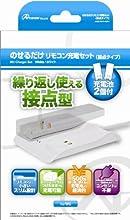 Wii用のせるだけリモコン充電セット ホワイト