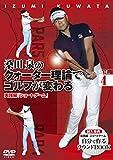 桑田泉のクォーター理論でゴルフが変わる Vol.4実践編『ショートゲーム』[DVD]