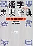 実用漢字表現辞典―筆順・熟語・文例・故事ことわざ