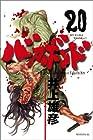 バガボンド 第20巻 2004年07月23日発売