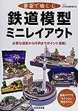 書斎で愉しむ鉄道模型ミニレイアウト