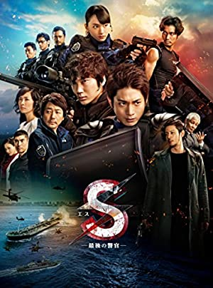 S-最後の警官- 奪還 RECOVERY OF OUR FUTURE 豪華版 [Blu-ray]