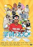 学問ノススメ DVD-BOX