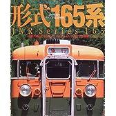 形式165系 (イカロスMOOK―国鉄型車両の系譜シリーズ 4)