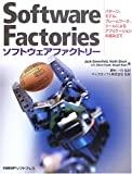 ソフトウェアファクトリー―パターン、モデル、フレームワーク、ツールによるアプリケーションの組み立て