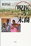 呪医の末裔—東アフリカ・オデニョ一族の二十世紀(松田 素二)