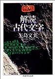 解読 古代文字 (ちくま学芸文庫)