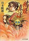 鵺姫 / 岩本 隆雄 のシリーズ情報を見る