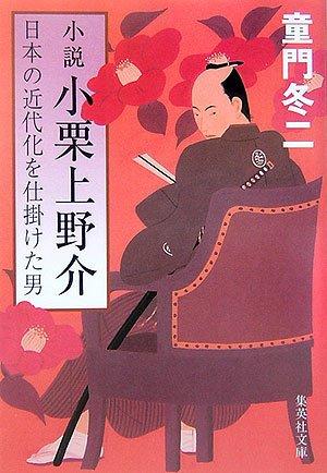 小栗上野介 日本の近代化を仕掛けた男 小説 (集英社文庫)