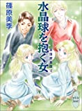 水晶球を抱く女 英国妖異譚12 (講談社X文庫―ホワイトハート)