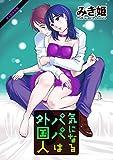 気になるパパは外国人 分冊版 : 3 (アクションコミックス)