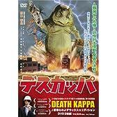 デスカッパ [DVD]