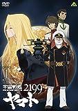 宇宙戦艦ヤマト2199 1[DVD]