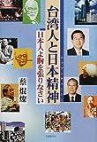 台湾人と日本精神(リップンチェンシン)―日本人よ胸を張りなさい