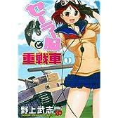 セーラー服と重戦車 1 (チャンピオンREDコミックス)