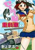 セーラー服と重戦車 1 (1) (チャンピオンREDコミックス)
